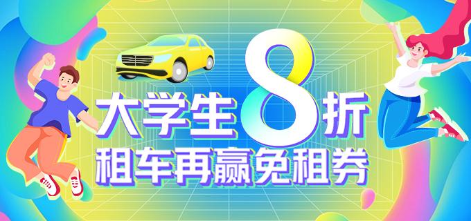 大学生租车8折