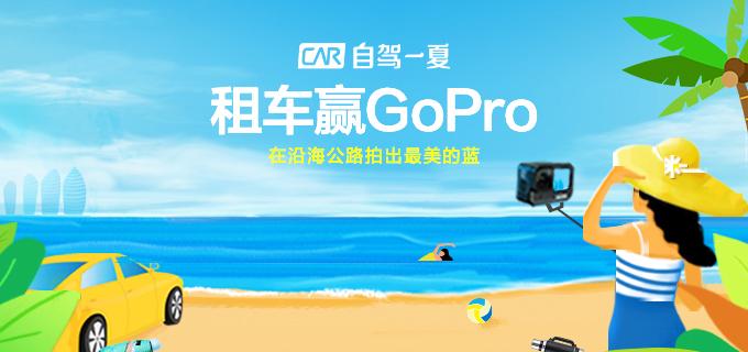 租车赢GoPro